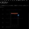 【解決方法】Xiaomi Redmi Note 9S で、たまに「イヤホンジャックを覆わないでください」と表示されてしまう 【Android】