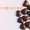 チョコレート:乱行に満ちた歴史