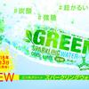 【お酒っぽい?草の味?】新商品三ツ矢サイダー「グリーンスパークリングウォーター」を体当たりレビュー