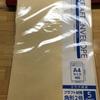 「ラクマ」でも初めて商品が売れました。【初心者】【感想】【発送方法】【流れ】【送り方】【かんたんラクマパック】2019.3.26