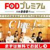 Chef~三ツ星の給食~の動画はこちら!