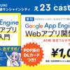 #技術書典 6に初サークル参加(App Engine本を出しました)