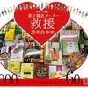 休業要請、外出自粛要請で迫る倒産危機。 京都・大阪の菓子メーカーの垣根を越えた救済プロジェクトが発足