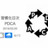 紙のノートから「OneNote」への移行を試行[習慣化日次PDCA 2019/02/20]