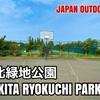 #6 INAGI KITA RYOKUCHI PARK / 稲城北緑地公園 - JAPAN OUTDOOR HOOPS