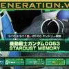 20160914 GENERATION.VS  0083 STARDUST MEMORY フラグシップ機開発計画