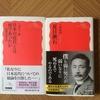 十川信介著「夏目漱石」を読んでみて