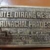 インドの北東部、ディランで泊まった「Hotel Dirang Resort」