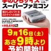 Xdayは9月16日。ミニスーパーファミコン予約開始です。