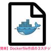 【簡単】Dockerfile書き方の3ステップ