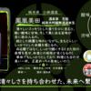 【月曜日の先週の一本!】鳳凰美田 酒未来 生酛 純米大吟醸無濾過本生【FUKA🍶YO-I】