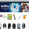 Amazonに見るi18n -「国際化対応」とは何を変える事か