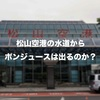 NH598便搭乗記:検証!果たして松山空港の水道からポンジュースは出るのか?