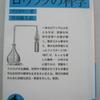 ノーベル化学賞を受賞した吉野彰さんの愛読書「ロウソクの科学」の書評・要約・ネタバレ・感想