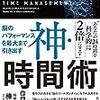 397「 脳のパフォーマンスを最大まで引き出す 神・時間術」←2017/07/21購入