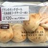 「ブランのもっちボール北海道ゴーダチーズ6個入り 〜ナチュラルローソン〜 」◯ グルメ