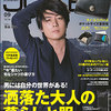 ナノ・ユニバースの革財布が付録に付くというので初めてファッション雑誌「Men's JOKER」を買ってみた。