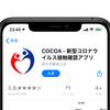 新型コロナ接触確認アプリ、陽性者との接触の可能性を通知開始 7月3日から