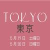 2018.5.19-20 < 東 京 >