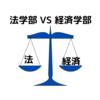 慶應法学部VS経済学部!難しいのはどっち?W合格者が徹底解説します!
