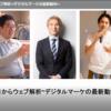 【寄稿レポ】小川も登壇した「明日からウェブ解析~デジタルマーケの最新動向~」に参加しました!