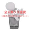 【全人類クズ仮説】~全員クズだと思えば生きやすくなる!?~