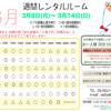 【3/8(月)〜3/14(日)】最新レンタルルーム情報♪