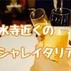 KIYOMIZU 東山庭 (キヨミズ ヒガシヤマガーデン)清水寺から徒歩圏内の雰囲気のよいレストランに行きました!