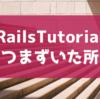 【Rails Tutorial】エラー、失敗した所と対策まとめ