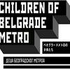 【ベオグラードメトロの子供たち】クリア後の感想・評価
