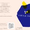 コミュニケーションを軸にした異文化間の共同創作プロジェクト【奈良町にぎわいの家〈つし二階アート企画vol.16「つう_ず_れ_る」〉】(奈良市)