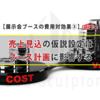 展示会ブース出展の費用対効果③【売上見込はブース計画に影響する】