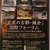 「武家の古都・鎌倉」国際フォーラムって!?