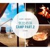 △気比の浜キャンプ場で念願のカニキャン【後編】