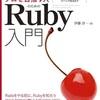 『プロを目指す人のためのRuby入門 言語仕様からテスト駆動開発・デバッグ技法まで』を読んだ