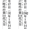 CSS3での日本語縦中横を考える