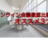 コロナ対策に!オンライン(WEB・TV会議)するならここ!!オススメ3つ!!