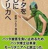 3/22 Kindle今日の日替セール