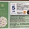 11月5日は岩見沢へ!
