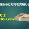 金融資産が100万円を突破しました!
