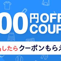 出品で200円OFFクーポンプレゼント!