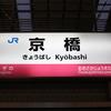片町線の駅名標デザイン更新について