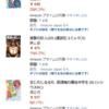 【Amazonでお得に購入】新刊マンガを購入したので晒すよ【魔法使いの嫁(10)、BIRDMEN (13)、湯神くんには友達がいない (14)】