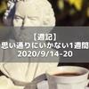 【週記】思い通りにいかない1週間 2020/9/14-20