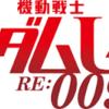 稀代の名作アニメ化「機動戦士ガンダムユニコーンRE:0096」感想