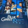 『BLUE GIANT』感想。