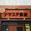 【オススメ5店】松山(愛媛)にあるインド料理が人気のお店