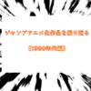 【1990年代~】週刊少年ジャンプアニメ化作品をOP曲と振り返る その②【最終回】