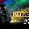 初心者にもおすすめのデジタル一眼レフカメラ【Nikon(ニコン) D750編】