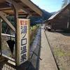 また行きたくなる「湯ノ口温泉」の魅力とは(三重県 熊野市)